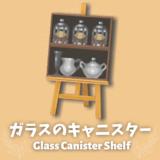 ガラスのキャニスター [Glass Canister]