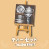 ティーセット [Tea Set]