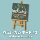 ウェルカムボード#2 [Welcome Board #2]