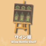 ワイン棚 [Wine Bottle Shelf]