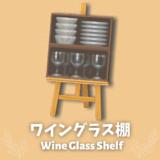ワイングラス棚 [Wine Glass Shelf]