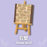 石壁 [Stone Wall]