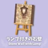 ランプ付き石壁 [Stone Wall with Lamp]