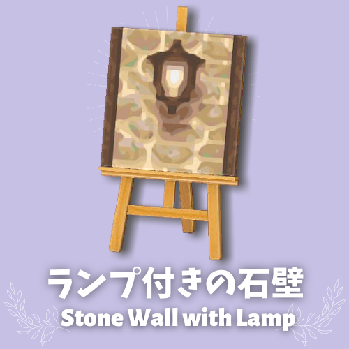 stone wall with lamp top