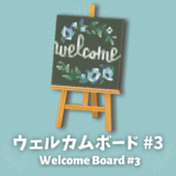 ウェルカムボード#3 [Welcome Board #3]