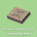 アンティークなラグ : ピンク [Antique Rag : Pink]