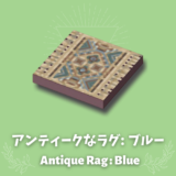 アンティークなラグ : ブルー [Antique Rag : Blue]