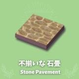 不揃いな石畳 [Stone Pavement]