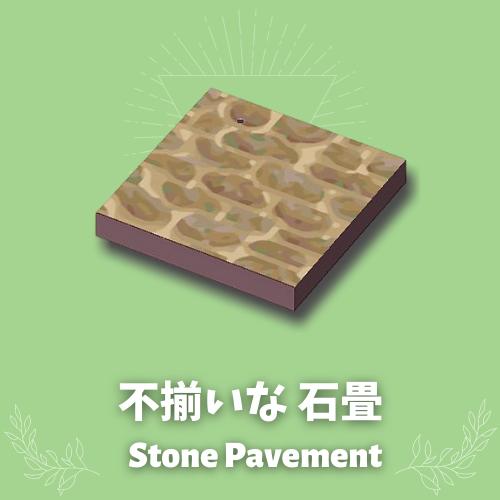 あつ 森 石畳 マイ デザイン