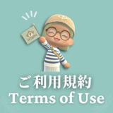(必ず始めにお読み下さい) ご利用にあたってのお願い [Please read : Terms of Use]