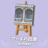アーチの回廊 [Castle Archway]