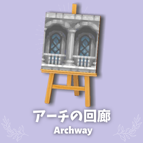 archway top