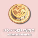 【カラー差替え】パンいっぱいなカゴ [Basket full of Breads]