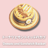 【カラー差替え】ドーナツとサンドイッチのカゴ [Donuts and Sandwich Basket]