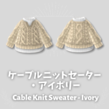 ケーブルニットセーター・アイボリー [Cable Knit Sweater - Ivory]
