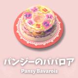 パンジーのババロア [Pansy Bavarois]