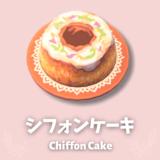 シフォンケーキ [Chiffon Cake]