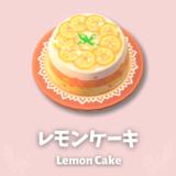 レモンケーキ [Lemon Cake]