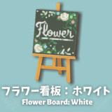 フラワー看板 [Flower Shop Board]