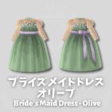 ブライズメイドドレス- オリーブ [Bride's Maid Dress - Olive]