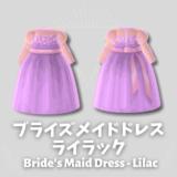 ブライズメイドドレス- ライラック [Bride's Maid Dress - Lilac]