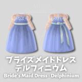 ブライズメイドドレス- デルフィニウム [Bride's Maid Dress - Delphinium]