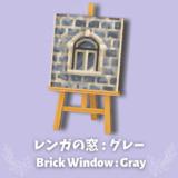 レンガの窓:グレー [Brick Window : Gray]