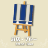 お店 - ブルー [Stand - Blue]
