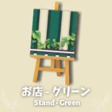 お店 - グリーン [Stand - Green]