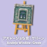 アズレージョな窓:グリーン [Azulejo Window : Green]
