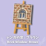レンガの窓:ブラウン [Brick Window : Brown]