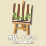 お店 - ブラウン [Stand - Brown]