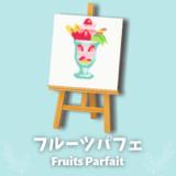フルーツパフェ [Fruits Parfait]