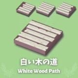 白い木の道 [White Wood Path]