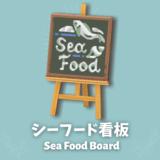 シーフード看板 [Sea Food Board]