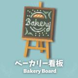 ベーカリー看板 [Bakery Board]
