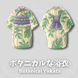 ボタニカルな浴衣 [Botanical Yukata]