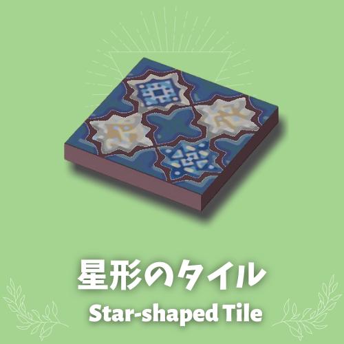 star shaped tile