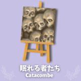 眠れる者たち [Catacombe]