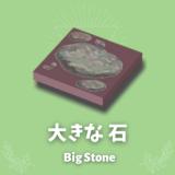 大きな石 [Big Stone]
