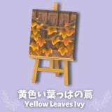 黄色い葉っぱの蔦 [Yellow Leaves Ivy]