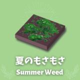夏のもさもさ [Summer Weed]【あつ森マイデザ】