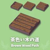 茶色い木の道 [Brown Wood Path]