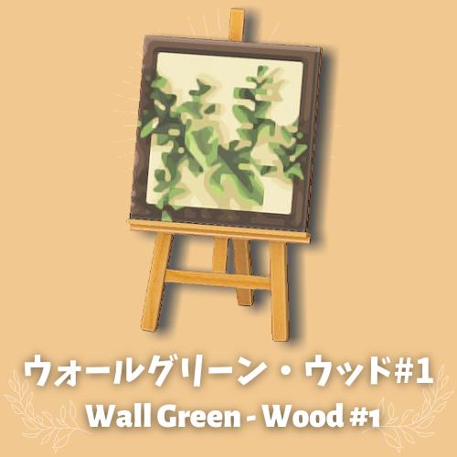wall green wood #1