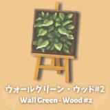 ウォールグリーン・ウッド#2 [Wall Green - Wood #2]