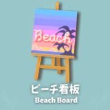 ビーチ看板 [Beach Board]