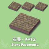 石畳 その2 [Stone Pavement 2]【あつ森マイデザ】