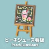 ピーチジュース看板 [Peach Juice Board]【あつ森マイデザ】
