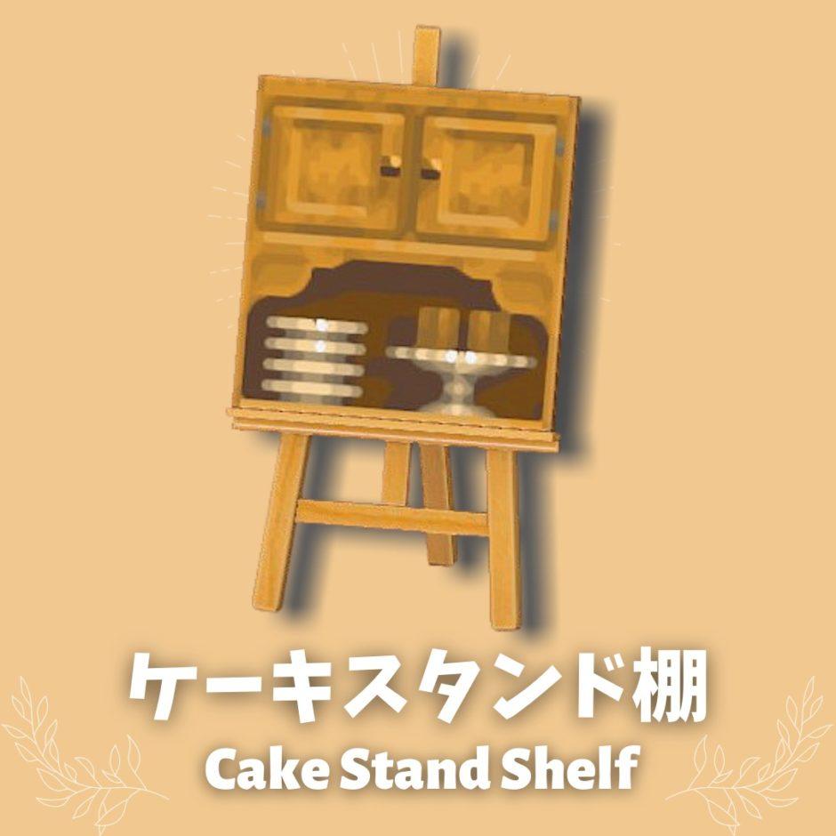 cake stand shelf