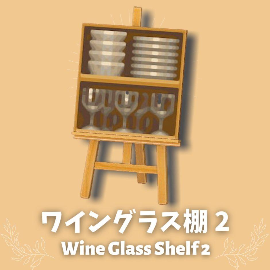 wine glass shelf 2